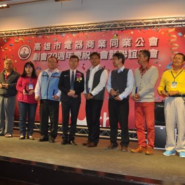 高雄市電器商業同業公會創會70周年慶祝大會