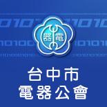 台中市電器公會