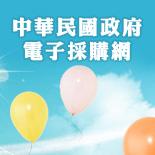 中華民國政府電子採購網